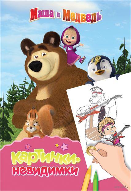 Маша и Медведь. Картинки-невидимки — фото, картинка