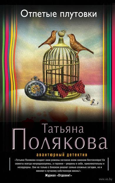 Отпетые плутовки (м). Татьяна Полякова
