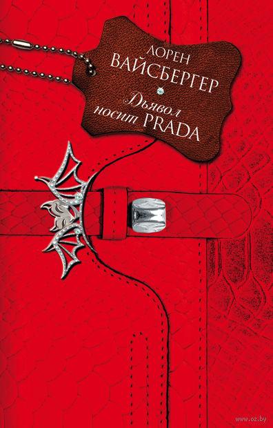 "Дьявол носит ""Prada"" (м). Лорен Вайсбергер"