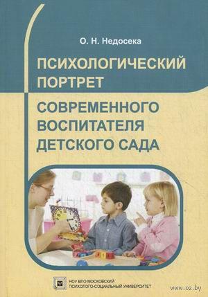 Психологический портрет современного воспитателя детского сада. Ольга Недосека