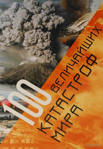 100 величайших катастроф мира