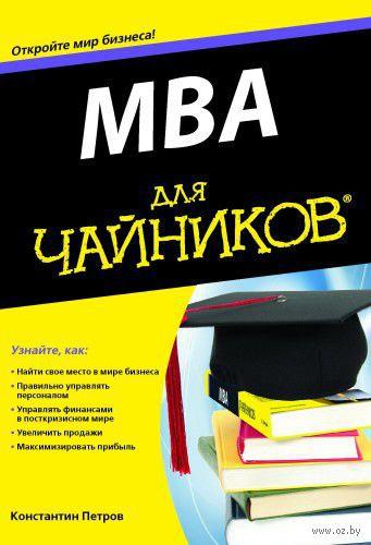 """MBA для """"чайников"""". К. Петров"""