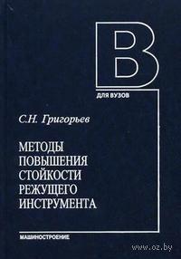 Методы повышения стойкости режущего инструмента. Сергей Григорьев