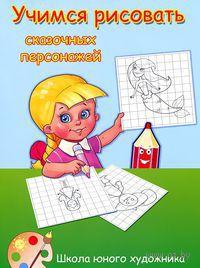 Учимся рисовать сказочных персонажей