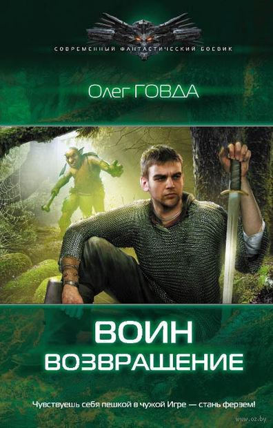 Воин. Возвращение (книга первая). Олег Говда