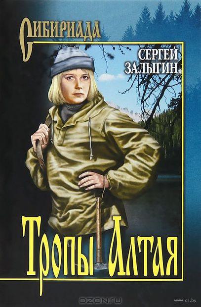 Тропы Алтая. Сергей Залыгин