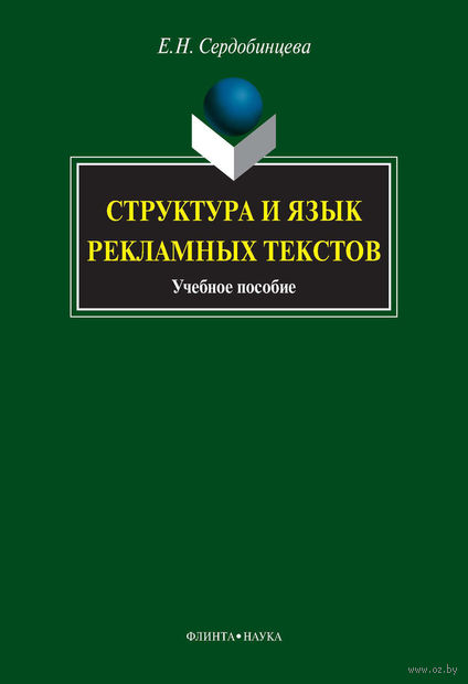 Структура и язык рекламных текстов. Елена Сердобинцева