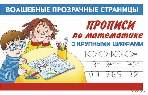 Прописи по математике с крупными цифрами. Валентина Дмитриева