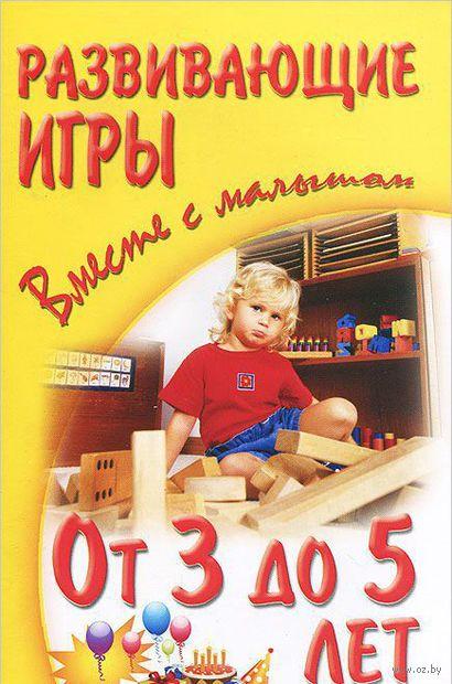 Развивающие игры. От 3 до 5 лет. Александр Галанов