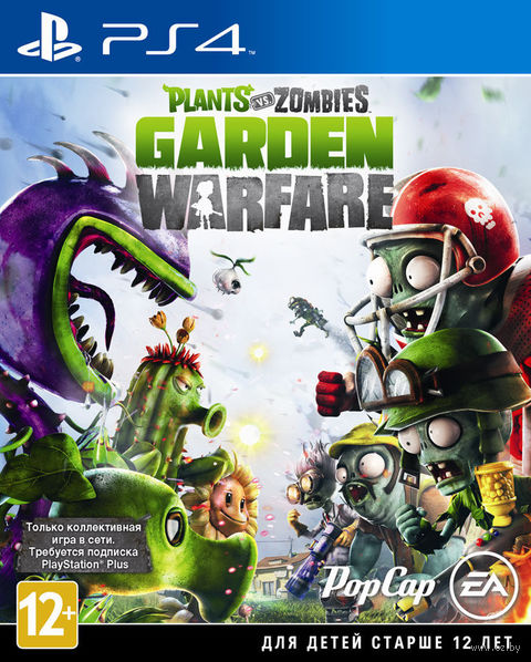 Plants vs. Zombies Garden Warfare (PS4)