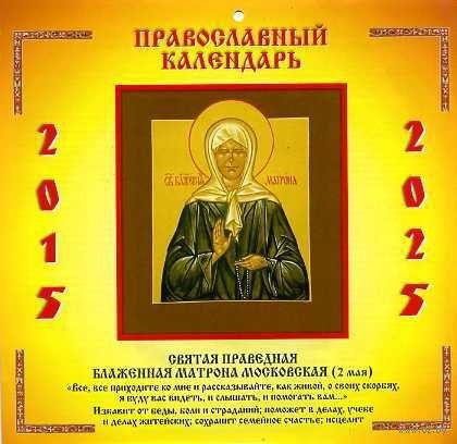 Православный календарь. 2015-2025 гг. — фото, картинка
