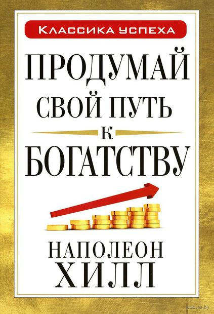 Продумай свой путь к богатству