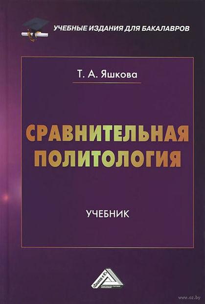 Сравнительная политология. Татьяна Яшкова