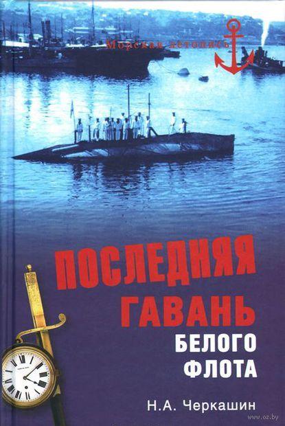 Последняя гавань Белого флота. Николай Черкашин