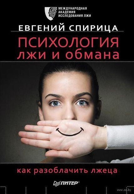 Психология лжи и обмана. Как разоблачить лжеца. Евгений Спирица