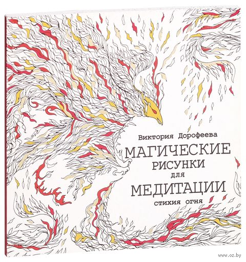 Магические рисунки для медитации. Стихия огня. Виктория Дорофеева