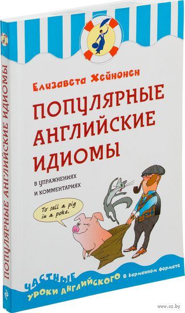 Популярные английские идиомы в упражнениях и комментариях. Елизавета Хейнонен