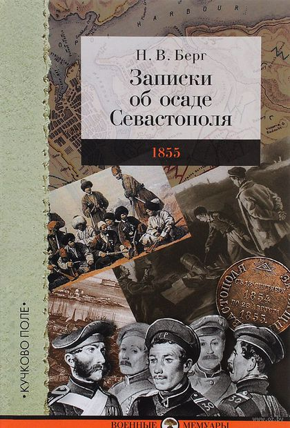 Записки об осаде Севастополя. Николай Берг
