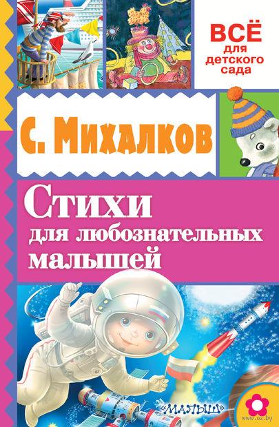 Стихи для любознательных малышей. Сергей Михалков