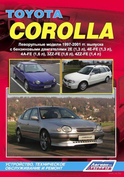 Toyota Corolla. Леворульные модели 1997-2001 гг. Устройство, техническое обслуживание и ремонт — фото, картинка