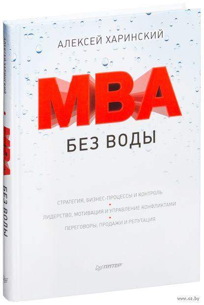 MBA без воды. А. Харинский