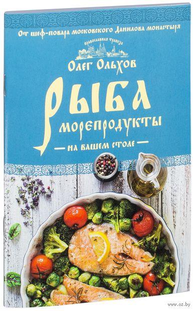 Рыба. Морепродукты на вашем столе. Салаты, закуски, супы, второе — фото, картинка