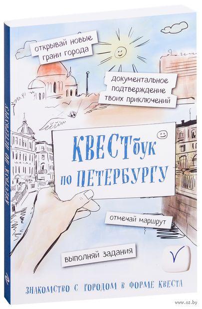 Квестбук по Петербургу — фото, картинка