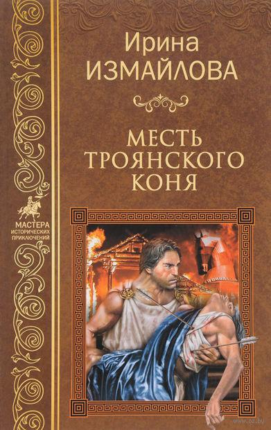 Месть Троянского коня — фото, картинка