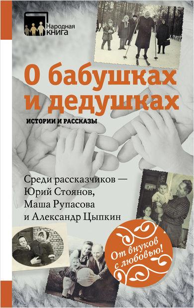 О бабушках и дедушках. Истории и рассказы — фото, картинка