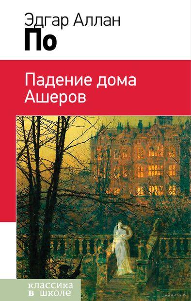 Падение дома Ашеров — фото, картинка