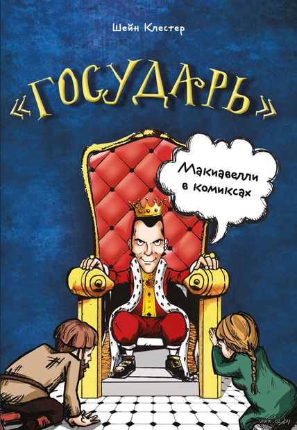 """Государь"" Макиавелли в комиксах — фото, картинка"