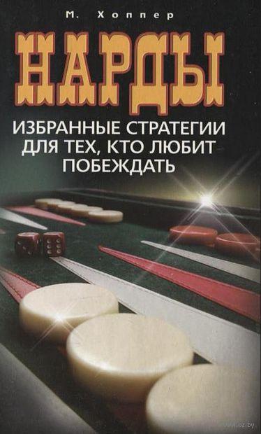 Нарды. Избранные стратегии для тех, кто любит побеждать. М. Хоппер