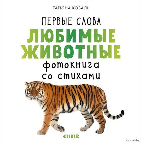 Любимые животные. Фотокнига со стихами новинка — фото, картинка