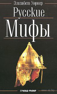 Русские мифы. Элизабет Уорнер