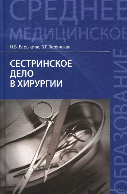 Сестринское дело в хирургии. Наталья Барыкина, Валентина Зарянская