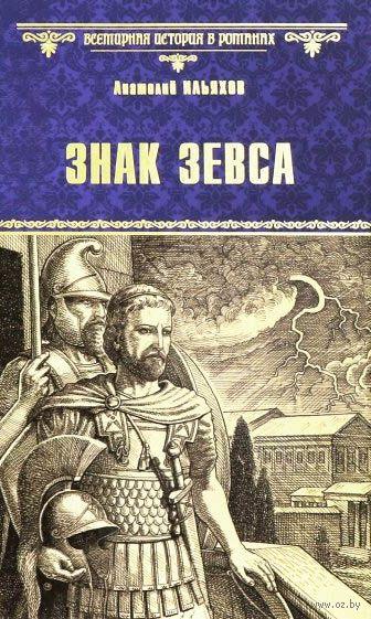 Знак Зевса — фото, картинка