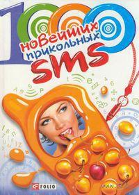 1000 новейших прикольных SMS. Юлия Иванова