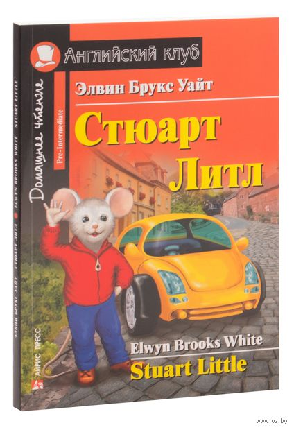 Stuart Little. Элвин Уайт