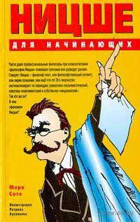 Ницше для начинающих. Марк Соте