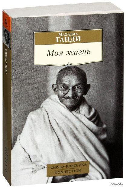 Моя жизнь. Махатма Ганди