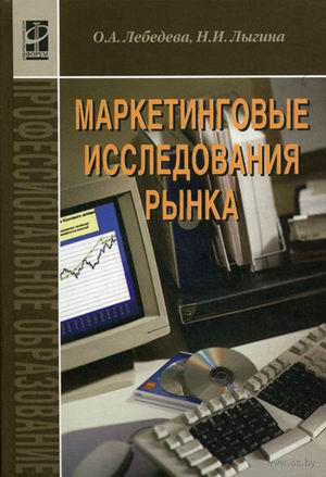 Маркетинговые исследования рынка. Ольга Лебедева, Нина Лыгина