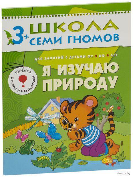 Я изучаю природу. Для занятий с детьми от 3 до 4 лет. Дарья Денисова