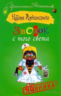 Звонок с того света (м). Наталья Александрова
