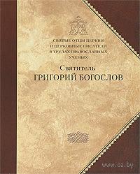 Святые отцы Церкви и церковные писатели в трудах православных ученых. Святитель Григорий Богослов