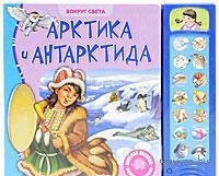 Арктика и Антарктида. Книжка-игрушка