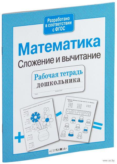 Математика. Сложение и вычитание. Е. Шарикова