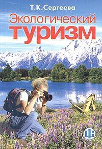 Экологический туризм. Татьяна Сергеева