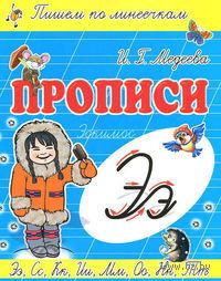 Э - Эскимос. Ирина Медеева