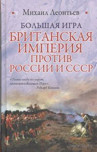 Большая игра. Британская империя против России и СССР — фото, картинка