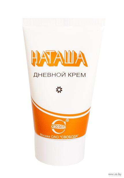 """Дневной крем """"Наташа"""" (42 г)"""